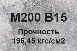 Бетон смесь м200 купить смесь бетонная сухая безусадочная быстродействующая emaco s88 наливного типа