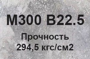 купить бетон м300 екатеринбург